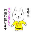 あけおめ☆押忍(個別スタンプ:01)