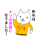 あけおめ☆押忍(個別スタンプ:02)