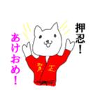 あけおめ☆押忍(個別スタンプ:03)