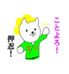 あけおめ☆押忍(個別スタンプ:04)
