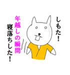 あけおめ☆押忍(個別スタンプ:06)