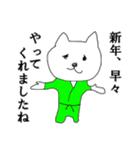 あけおめ☆押忍(個別スタンプ:08)
