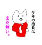 あけおめ☆押忍(個別スタンプ:11)