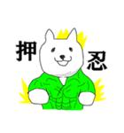 あけおめ☆押忍(個別スタンプ:12)