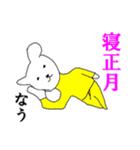 あけおめ☆押忍(個別スタンプ:17)