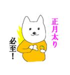 あけおめ☆押忍(個別スタンプ:18)