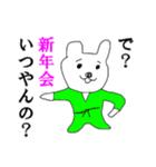 あけおめ☆押忍(個別スタンプ:24)