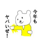 あけおめ☆押忍(個別スタンプ:25)