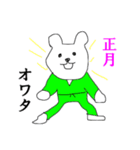 あけおめ☆押忍(個別スタンプ:40)