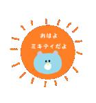 ミキティ専用スタンプ(個別スタンプ:02)