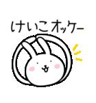 けいこ 専用スタンプ(個別スタンプ:01)