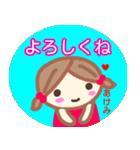 名前スタンプ【あけみ】が使うスタンプ(個別スタンプ:01)