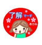 名前スタンプ【あけみ】が使うスタンプ(個別スタンプ:03)