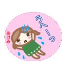 名前スタンプ【あけみ】が使うスタンプ(個別スタンプ:05)