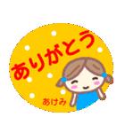 名前スタンプ【あけみ】が使うスタンプ(個別スタンプ:06)