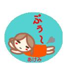 名前スタンプ【あけみ】が使うスタンプ(個別スタンプ:08)
