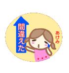 名前スタンプ【あけみ】が使うスタンプ(個別スタンプ:09)