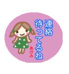 名前スタンプ【あけみ】が使うスタンプ(個別スタンプ:12)