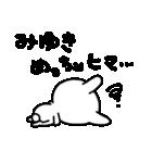 みゆきちゃん専用名前スタンプ(個別スタンプ:01)