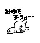 みゆきちゃん専用名前スタンプ(個別スタンプ:02)