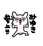 みゆきちゃん専用名前スタンプ(個別スタンプ:03)