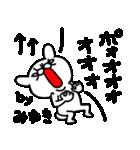 みゆきちゃん専用名前スタンプ(個別スタンプ:06)