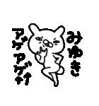 みゆきちゃん専用名前スタンプ(個別スタンプ:07)