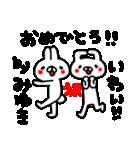 みゆきちゃん専用名前スタンプ(個別スタンプ:09)