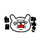 みゆきちゃん専用名前スタンプ(個別スタンプ:15)
