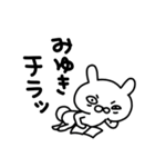 みゆきちゃん専用名前スタンプ(個別スタンプ:30)