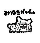 みゆきちゃん専用名前スタンプ(個別スタンプ:31)
