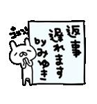 みゆきちゃん専用名前スタンプ(個別スタンプ:34)