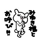 みゆきちゃん専用名前スタンプ(個別スタンプ:35)
