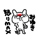 みゆきちゃん専用名前スタンプ(個別スタンプ:39)