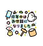 動く!あけおめ2017年(個別スタンプ:10)