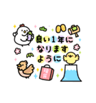 動く!あけおめ2017年(個別スタンプ:12)
