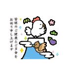 動く!あけおめ2017年(個別スタンプ:20)