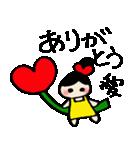 愛ちゃんのスタンプ(個別スタンプ:07)