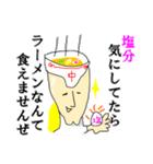 ラーメン☆サイトウ家(個別スタンプ:02)