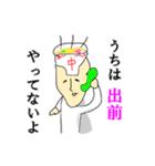 ラーメン☆サイトウ家(個別スタンプ:07)