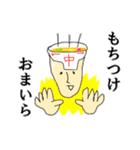 ラーメン☆サイトウ家(個別スタンプ:08)