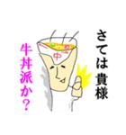 ラーメン☆サイトウ家(個別スタンプ:09)