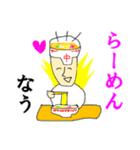 ラーメン☆サイトウ家(個別スタンプ:10)