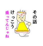 ラーメン☆サイトウ家(個別スタンプ:11)