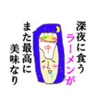 ラーメン☆サイトウ家(個別スタンプ:16)