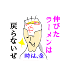 ラーメン☆サイトウ家(個別スタンプ:19)