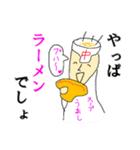 ラーメン☆サイトウ家(個別スタンプ:34)