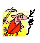 なんか西遊記(個別スタンプ:03)