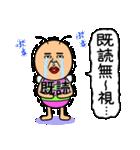 既読虫10(個別スタンプ:04)