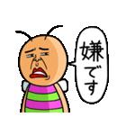 既読虫10(個別スタンプ:32)